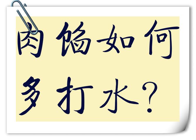 """【包子培训】肉馅打水""""上劲""""的原理,包子馅如何多打水?"""