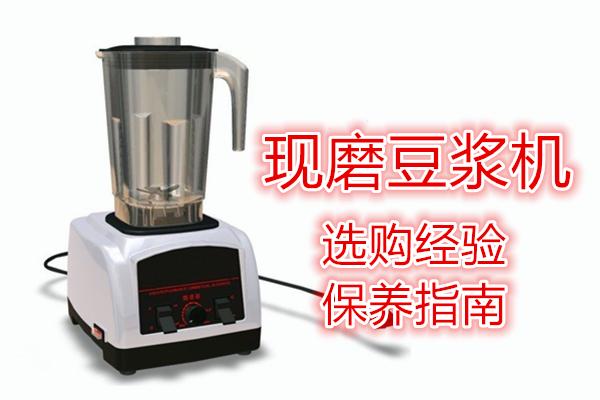 包子铺现磨豆浆机的选购经验和保养指南