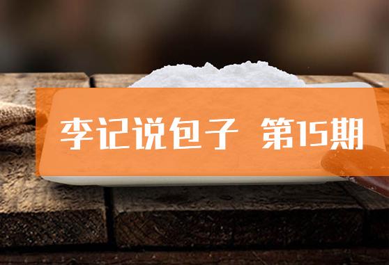 【李记说包子 | 第十五期】泡打粉是由什么组成的?
