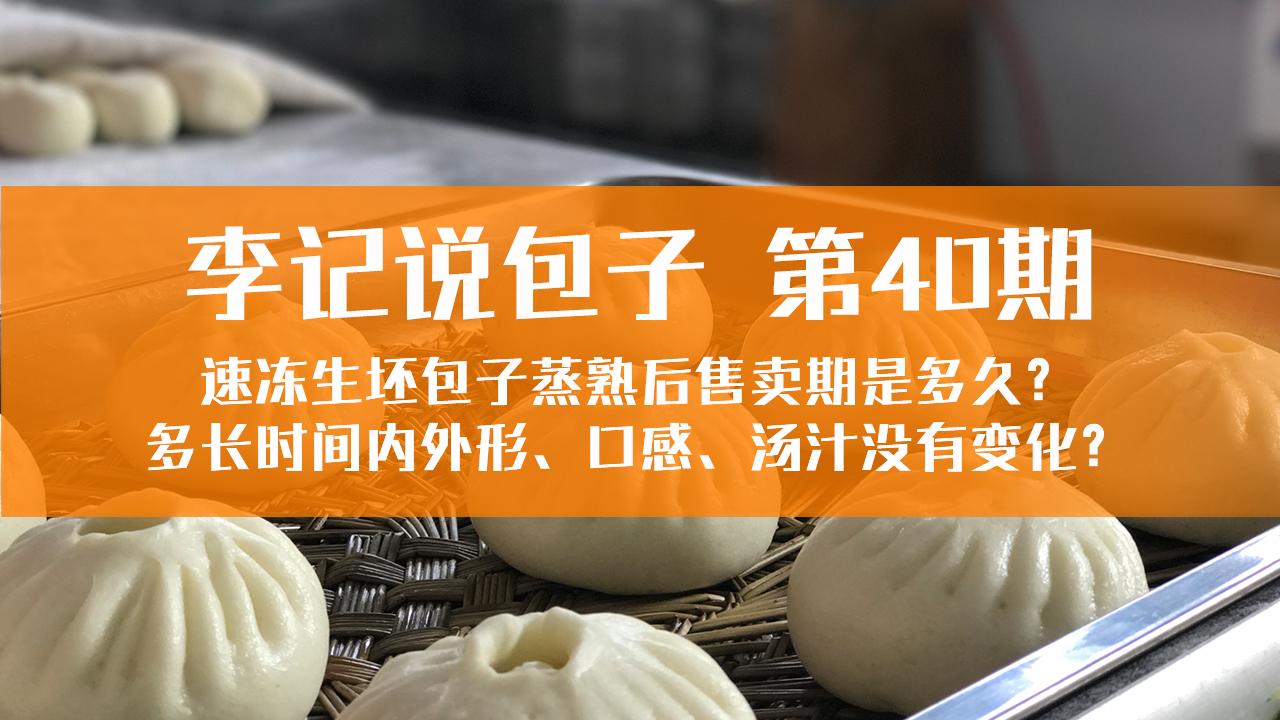 速冻生坯包子蒸熟后售卖期是多久?多长时间内外形、口感、汤汁没有变化?